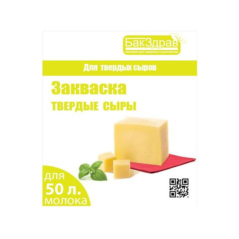 Закваска для твердых сыров - Бакздрав