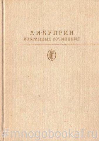 Куприн А. Избранные сочинения