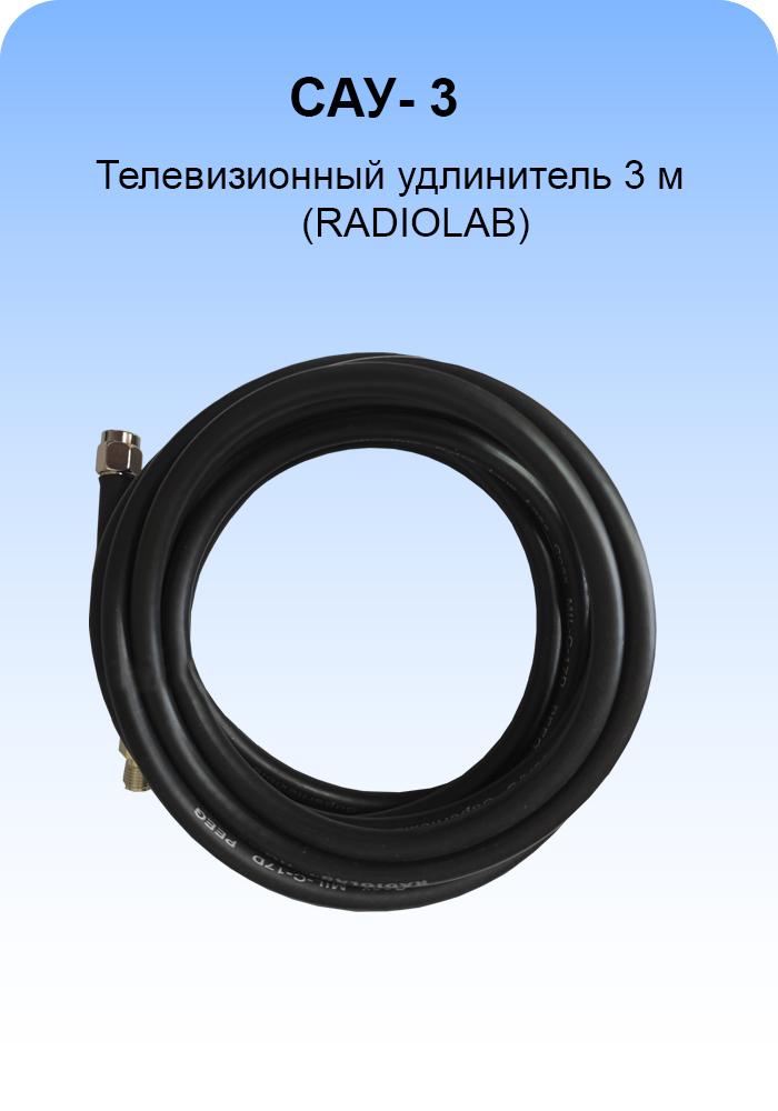 САУ-3 Кабельная сборка удлинитель SMA(female)-SMA(male) 3 метра кабель Rg-58 a/u 50 Ом