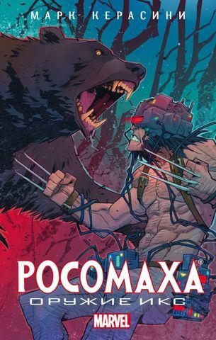 Росомаха: Оружие Икс