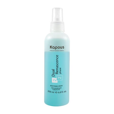 Увлажняющая сыворотка для всех типов волос Dual Renascense 2 phase Kapous Professional 200 мл