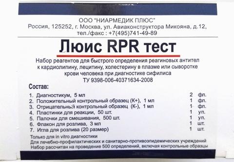 Люис RPR тест-500 опр