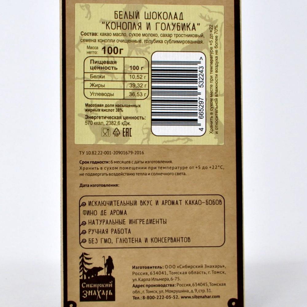 Шоколад из конопли купить как принимать конопляное семян