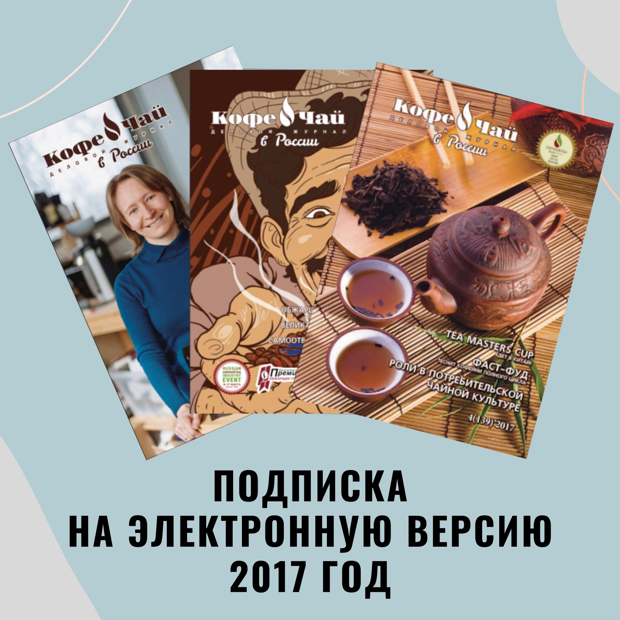 Кофе и Чай в России, архив (PDF файлы) номеров за 2017 год (электронная версия)