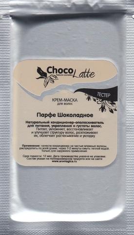 Тестер Крем-маска для волос ПАРФЕ ШОКОЛАДНОЕ с натуральным какао, 10g TM ChocoLatte