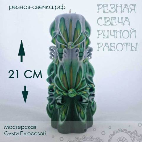 Резная свеча Желто-зеленая большая