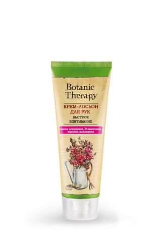 Modum Botanic Therapy Крем-лосьон для рук Быстрое впитывание 75г