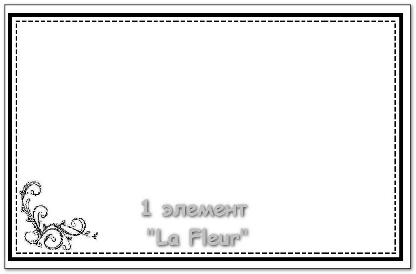 Тиснение La Fler нижний левый угол. Дополнительная опция.