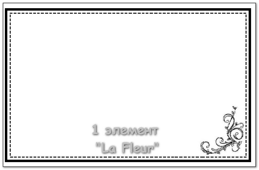 Тиснение La Fler нижний правый угол. Дополнительная опция.