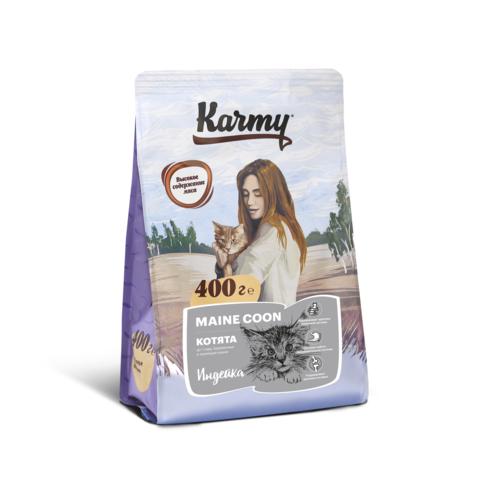 Karmy Kitten Maine Coon Индейка, 0,4кг.