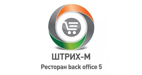 Штрих-М: Ресторан back office 5 купить Волгоград