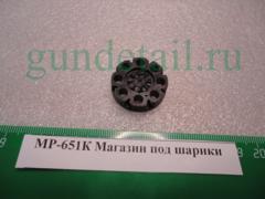 Магазин для шариков МР651К, МР-651