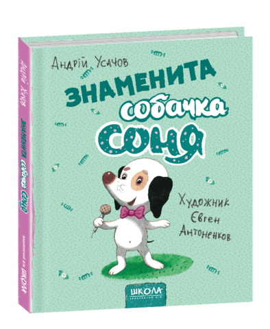 Знаменита собачка Соня (малюнки Є. Антоненков)