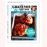 Выбор Джейми. Блюда из свинины, артикул 978-5-699-82780-0, производитель - Издательство Эксмо