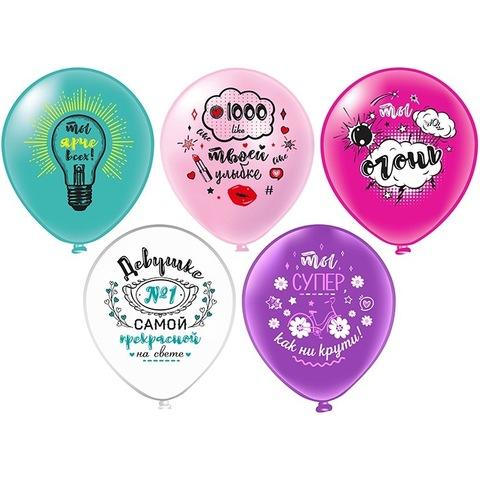 Воздушные шары с комплиментами для нее, 30 см