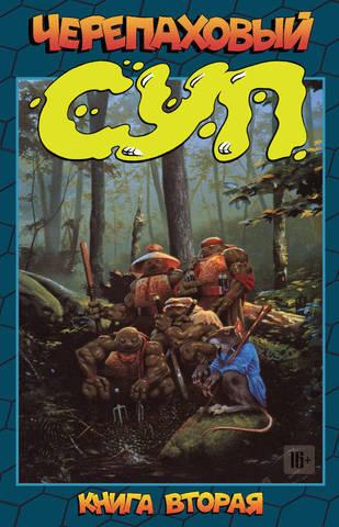 Черепаховый суп. Книга 2