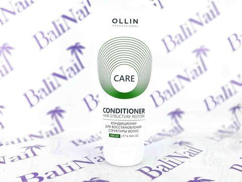 OLLIN CARE Кондиционер для восстановления структуры волос, 200мл