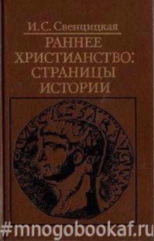 Раннее христианство: страницы истории