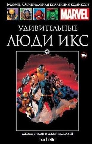 Удивительные Люди Икс (Ашет #23)