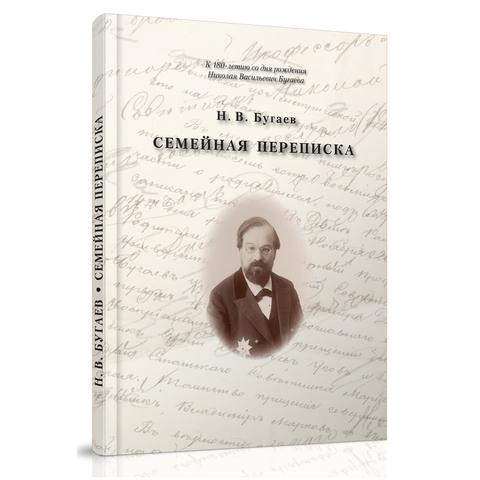 Бугаев Н. В. Семейная переписка