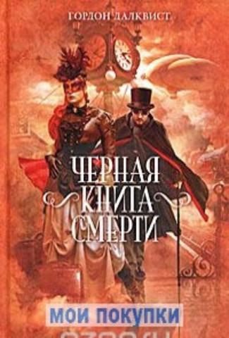 Черная книга смерти