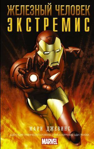 Железный Человек. Экстремис (книга)