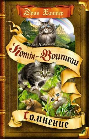 Коты-воители. Судьба Небесного племени. Сомнение