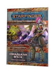 Starfinder. Мертвые солнца. Выпуск №5. Тринадцатые врата