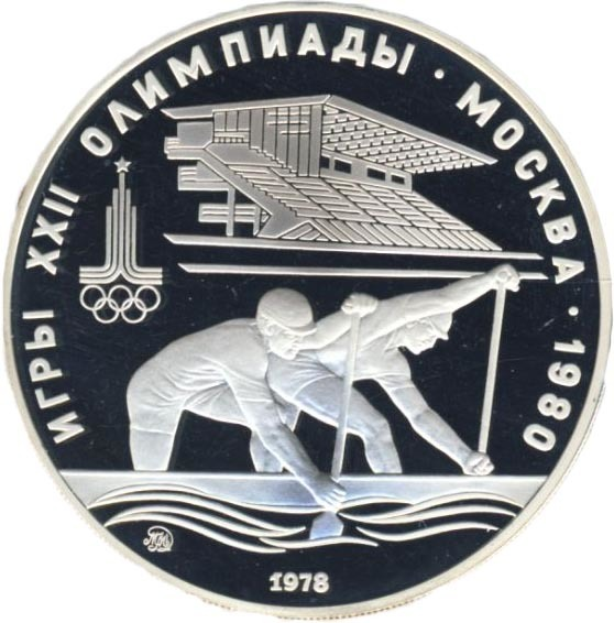 10 рублей 1978 год. Гребля (Серия: Олимпийские виды спорта) PROOF