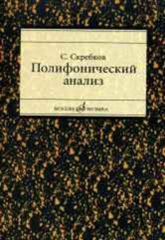 Скребков С.  Полифонический анализ