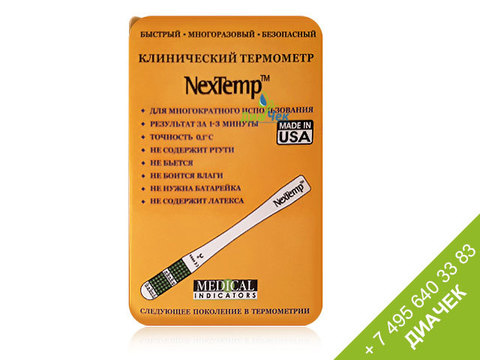 Термометр клинический NexTemp (без ртути, нано-технология)