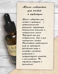 Масло-сыворотка для ногтей и кутикулы Ell Lourel 30 мл EL603