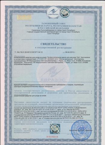 ПРОФЕССИОНАЛЬНОЕ МАСЛО ДЛЯ МАССАЖА ШИ (КАРИТЕ) 1,000 кг