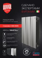 Радиатор биметаллический Royal Thermo PianoForte Silver Satin (серебристый)  - 4 секции