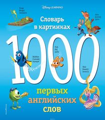 1000 первых английских слов. Словарь в картинках