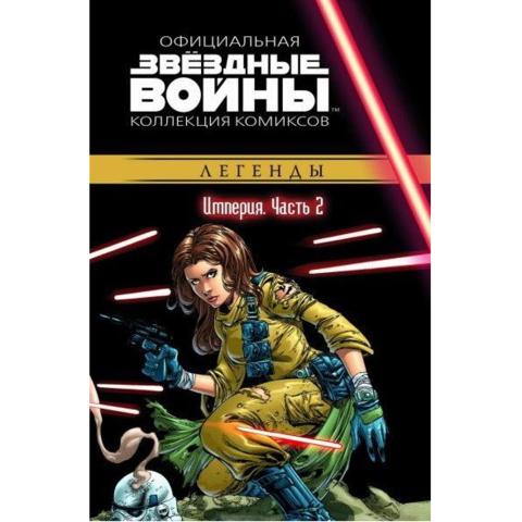 Звёздные Войны. Официальная коллекция комиксов №22