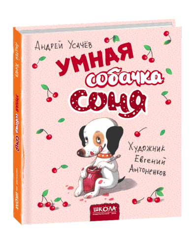 Умная собачка Соня (рисунки Е. Антоненков)
