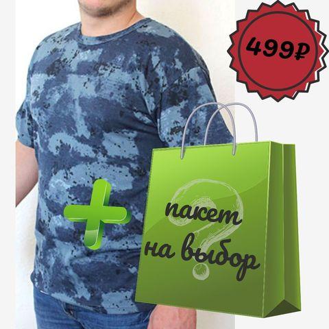 Подарок №23 (футболка камуфляж Туман + красивый пакет)