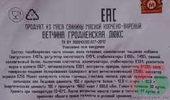 Белорусские деликатесы ветчина варено-копченая