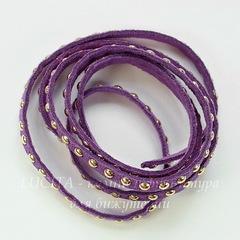 Шнур замшевый (искусств) с заклепками, 6х2,5 мм, цвет - фиолетовый, примерно 1 м