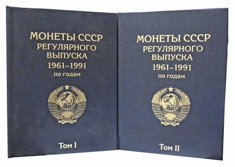 Альбом-книга для Погодовки СССР, 2 тома (1961-1991 гг) синий
