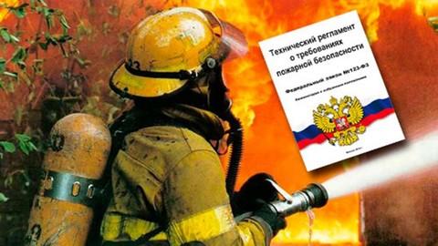 Инструктаж по Охране труда, пожарно-техническому минимуму и первой медицинской помощи