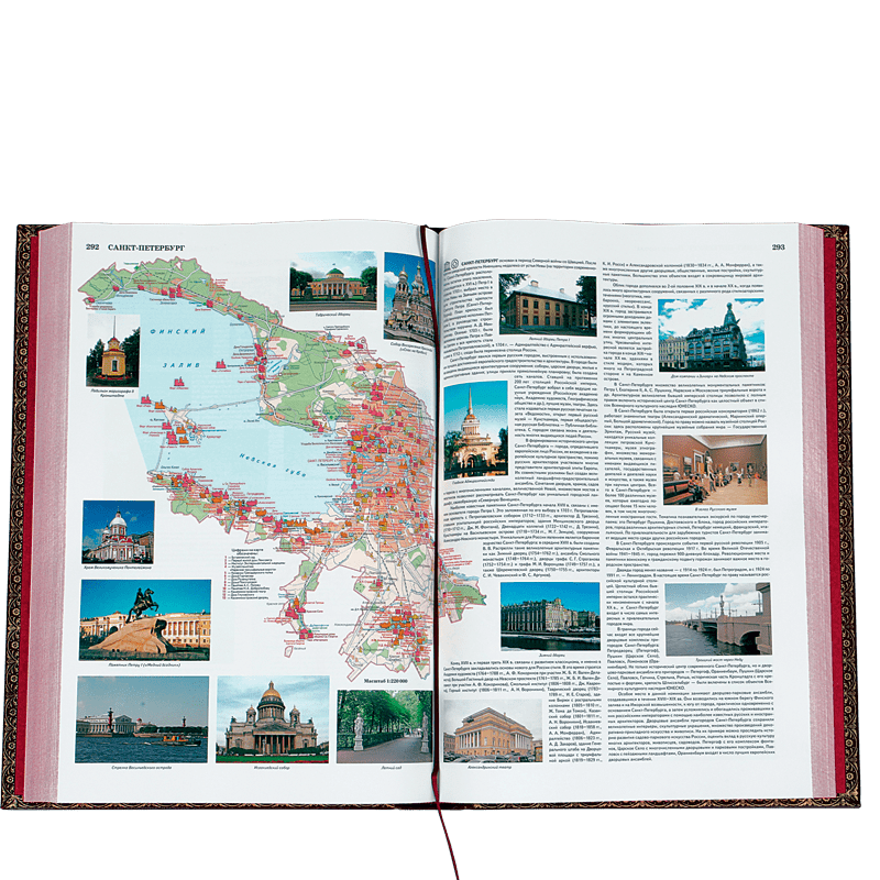Национальный атлас России в 4 томах