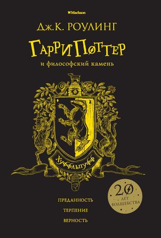 Гарри Поттер и философский камень (Хуффльпуфф)