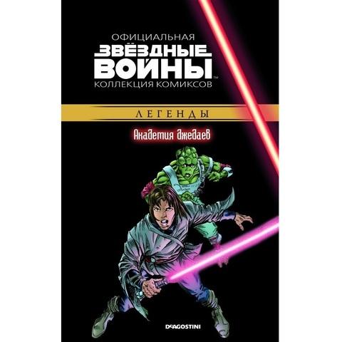 Звёздные Войны. Официальная коллекция комиксов №36