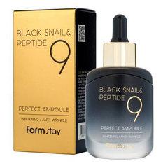 FarmStay Black Snail & Perfect Ampoule - Сыворотка ампульная с черной улиткой и пептидами