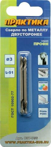 Сверло по металлу двустороннее ПРАКТИКА   Р6М5 3,0 х 51 мм (2шт.) блистер (037-756)