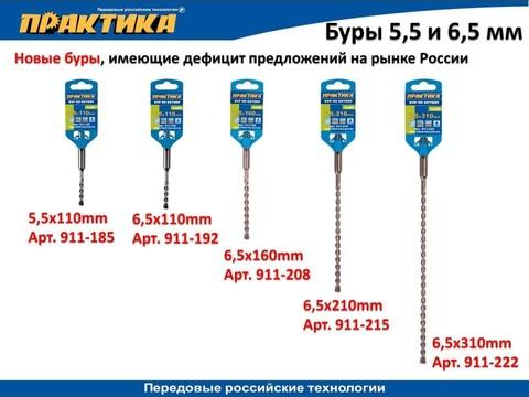 Бур SDS-plus ПРАКТИКА  6,5 х 150/210 мм серия