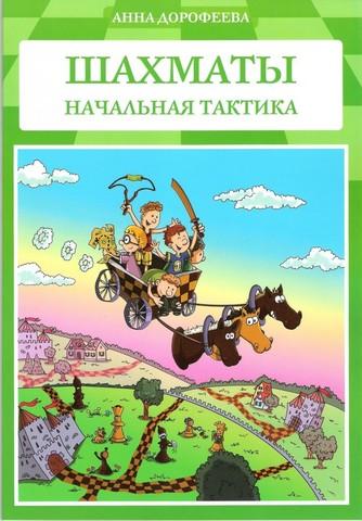 Дорофеева А. Шахматы: Начальная тактика