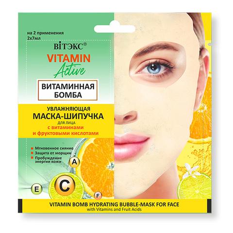 Витэкс Vitamin Active Увлажняющая маска - шипучка для лица Витаминная бомба 2х7мл